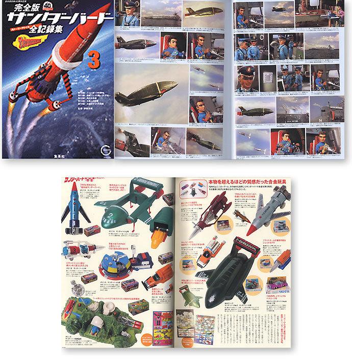 thunderbirds-story-file-volume-3.jpg
