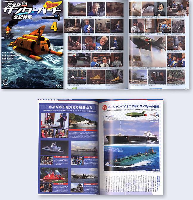 thunderbirds-story-file-volume-4.jpg
